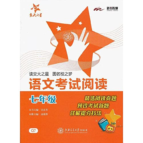 National Chiao Tung University Star: language examinations read (Grade 7)(Chinese Edition): WU QING...