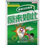 9787313095978: Physical Liaoba So that: talk physical side(Chinese Edition)