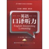 9787313104090: English interpreters translate English interpreters hearing undergraduate textbook series (with MP3 CD 1)(Chinese Edition)