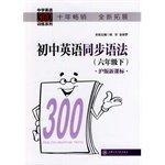 9787313105592: Junior English grammar synchronization ( Under the sixth grade)(Chinese Edition)