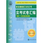 9787313108708: Shanghai Foreign Language Interpreter Training Certificate Examination series of books Advanced Interpretation Certificate English: real exam volume compilation (2010 to 2013 with CD-ROM)(Chinese Edition)