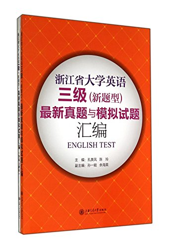 College English Zhenti three latest compilation and: KONG MEI FENG