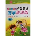 Shanghai version of the Oxford Primary English writing practice Division 5A fifth-grade book ...