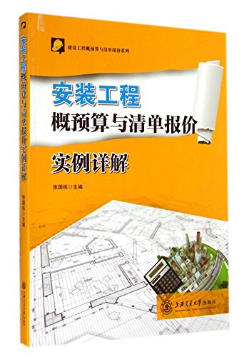 Construction project budget and a list of quotations Series: installation project budget and a list...