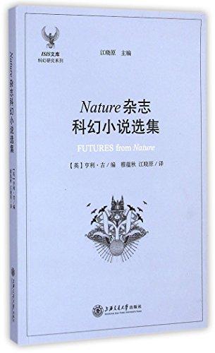 9787313125415: Nature杂志科幻小说选集