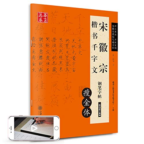 9787313147752: One Thousand Character Primer Copybook of Regular Script by Emperor Huizong of Song Dynasty (Chinese Edition)
