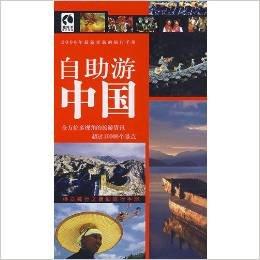 9787500068440: China (Paperback)(Chinese Edition)