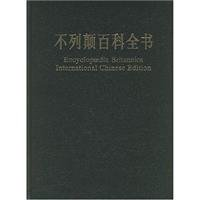 Encyclopaedia Britannica ( International Chinese Edition ): MEI GUO BU