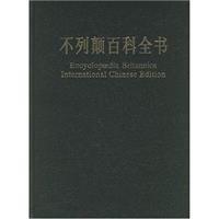 Encyclopaedia Britannica ( International Chinese Edition ): MEI GUO BU
