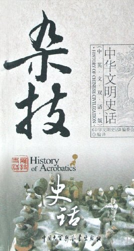 9787500079170: Acrobatics History(Chinese and English Bilingual Language) (Chinese Edition)