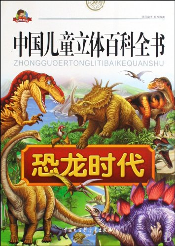 9787500082729: Childrens Illustrated 3D Encyclopedia: The Age of Dinosaurs (Chinese Edition)