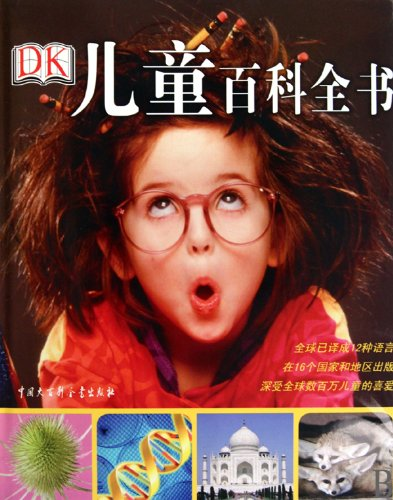 Childrens Illustrated Encyclopedia (Chinese Edition): ABC