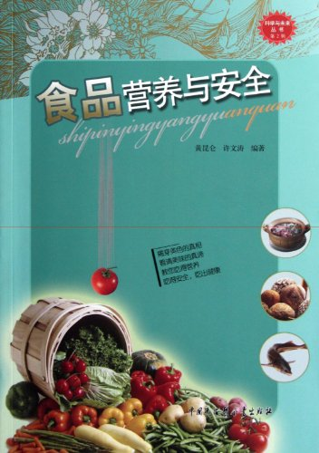 9787500085775: Food Nutrition and Security (Chinese Edition)