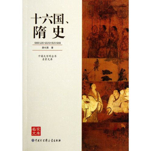 9787500087526: History of the 16 Kingdoms and Sui Danasty/Chinese Encyclopedia Library (Chinese Edition)