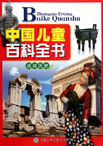 Chinese Children's Books 9787500087687 Genuine Encyclopedia : saying history(Chinese Edition):...