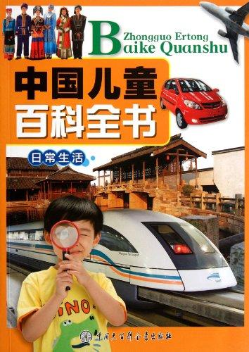 Chinese children's encyclopedia of everyday life(Chinese Edition): BEN SHU BIAN WEI HUI BIAN