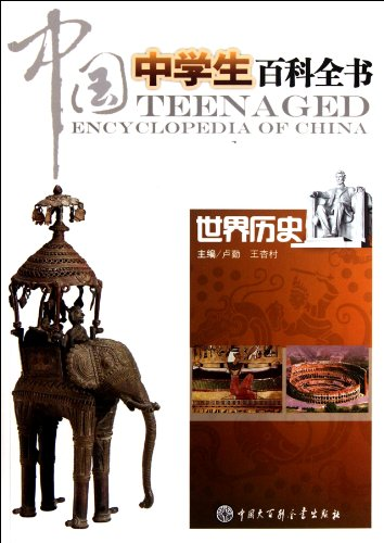 9787500087809: World History--Encyclopedia of Chinese High School Students (Chinese Edition)