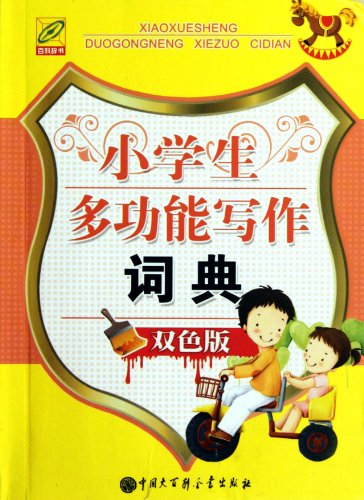 Pupils. multifunction Writing Dictionary (color version)(Chinese Edition): SHI HUI