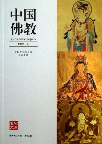 Chinese Buddhism (Chinese Edition): Zhao Puchu