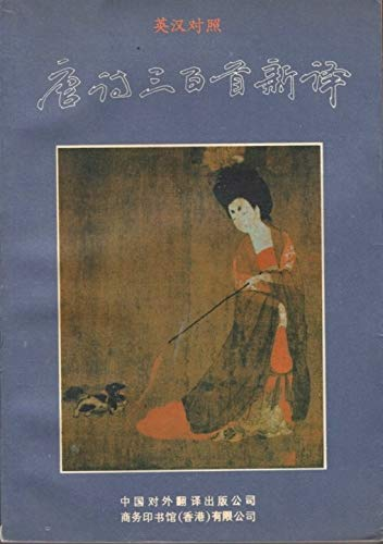 300 Tang Poems - A New Translation: Various