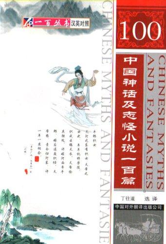9787500101437: 100 CHINESE MYTHS & FANTASIES