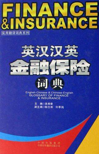 9787500107712: English-Chinese & Chinese-English Glossary Of Finance & Insurance