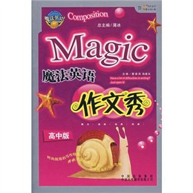 9787500107903: magic show in English Composition - (High School Edition)