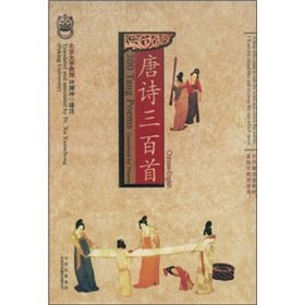 300 Tang Poems,Classified by Theme(In Chinese &: Xu YuanChong