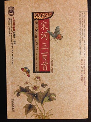 300 Song Lyrics,Classified by Theme(In Chinese &: Xu Yuanchong