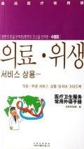 9787500114444: Olympic medical health services commonly used terms common language manual (in Korean) [ paperback]
