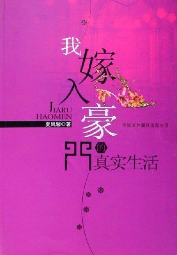 9787500115205: My Real Life after Marrying into a Rich Family (Chinese Edition)