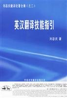 9787500115311: English translation skills guide