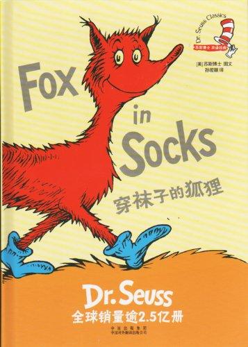 9787500117124: Dr. Seuss Classics: Fox in Socks