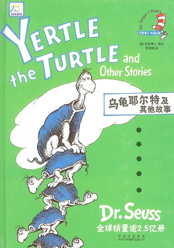 9787500117155: Yertle the Turtle and Other Stories (Dr. Seuss Classics)