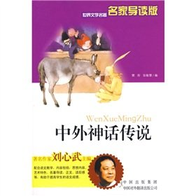 9787500117278: World Literature famous Picked: foreign myths and legends (paperback)