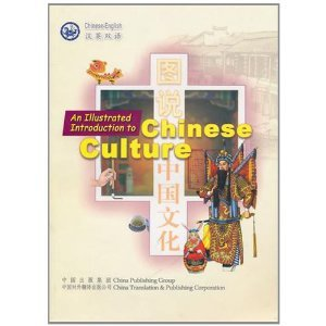 An Illustrated Introduction to Chinese Culture (Chinese Edition): Compiled by He Xiaoxing