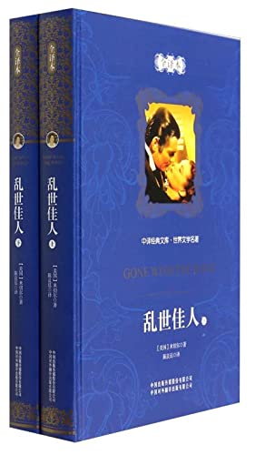 Gone with the Wind (all 2)(Chinese Edition): MEI)MA GE LI TE MI QIE ER