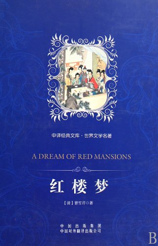 9787500122364: A Dream of Red Mansions (Chinese Edition)