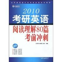 Genuine 4 Next -2011 PubMed English - Reading Comprehension 80 exam sprint (HWJN)(Chinese Edition):...
