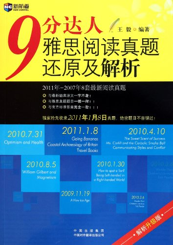 9787500123224: New Channel 9 IELTS score of people to restore and resolve to read Zhenti (Second Edition)