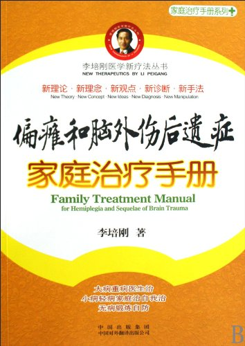 9787500124832: Family Treatment Manual Hemiplegia and Sequelae of Brain Trauma (Chinese Edition)