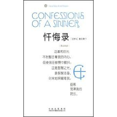9787500125129: Confessions of A Sinner - English - Chinese Edition - By Saint Augustine