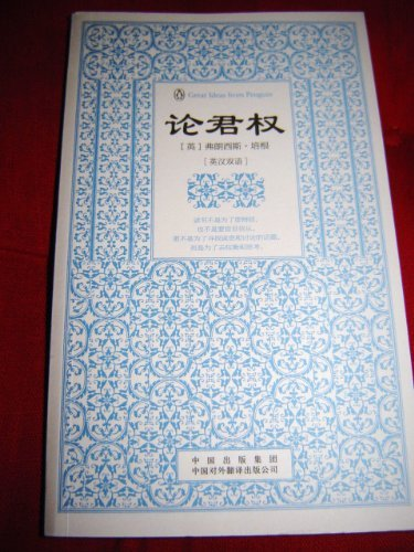 9787500125198: OF EMPIRE / Great Ideal From Penguin / Bilingual Chinese-English edition Written by Francis Bacon