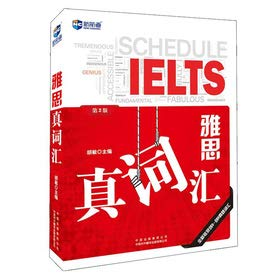9787500125754: The new waterway IELTS True Vocabulary (2nd Edition)(Chinese Edition)