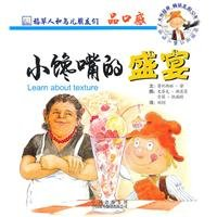 ZP small gluttonous feast(Chinese Edition): BEN SHE.YI MING