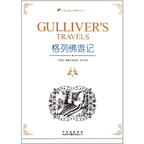 9787500127987: Gullivers Travels/Fine Translated Books of Foreign Children Literature (Chinese Edition)