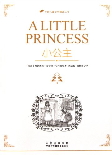 9787500128137: A Little Princess/Fine Translated Books of Foreign Children Literature (Chinese Edition)