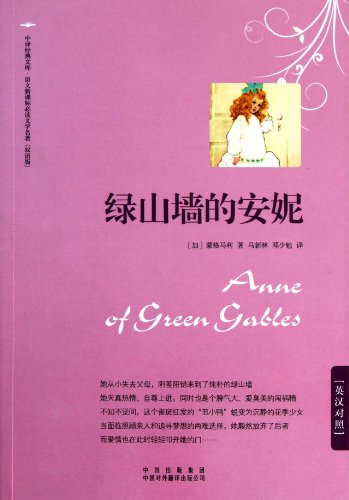 Anne of Green Gables(Chinese Edition): MENG GE MA LI (Montgomery.L.M.)
