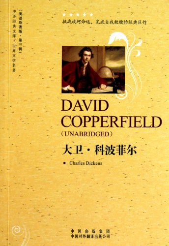 9787500129677: David Copperfield