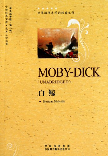9787500129875: Moby Dick